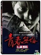 Beat (1997) (DVD) (Taiwan Version)