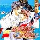 Goka Kyakusen de Koi wa Hajimaru 2 (Japan Version)