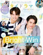 Thai Drama fan BOOK!