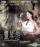 Crying Fiddle (Hong Kong Version)