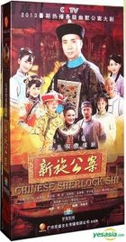 Chinese Sherlock Shi (DVD) (End) (China Version)
