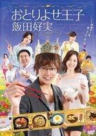 Otoriyose Oji Iida Yoshimi DVD Box (DVD)(Japan Version)