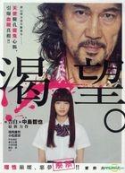 The World of Kanako (2014) (DVD) (Taiwan Version)