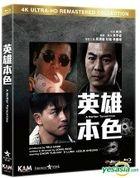 A Better Tomorrow (1986) (Blu-ray) (4K Ultra-HD Remastered Edition) (Hong Kong Version)