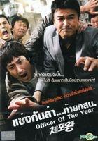 逮捕王 (2011) (DVD) (泰國版)