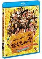 No More Cry!!! (Blu-ray + DVD) (Japan Version)