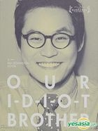 Our Idiot Brother (DVD) (01 Kim Sung Kyun Cover) (Special Edition) (Korea Version)