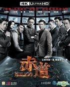 Helios (2015) (4K Ultra HD Blu-ray) (Hong Kong Version)
