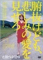 Funuke Show Some Love, You Losers! (DVD) (Japan Version)