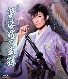 Hoshi Gumi Theater Drama City Koen Gesaku 'Basara no Yashago'  (Blu-ray) (Japan Version)