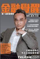 Jin Rong Jue Xing  Xin Yi Bo Cai Fu Zhuan Yi