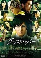 GRASSHOPPER (DVD) (Standard Edition)(Japan Version)