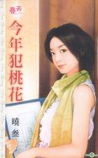 Chun Tian 073 -  Jin Nian Fan Tao Hua