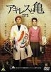 Achilles and the Tortoise (DVD) (English Subtitled) (Japan Version)