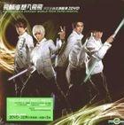 Fahrenheit's Fantasy World Tour Taipei Special (2DVD) (Normal Version)