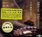別鏡和鳴 - 琴盛‧簫帥‧玉琴 DSD (中国版)