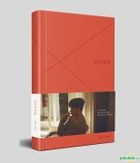 Lee Jong Suk x Na Tae Joo Poetry Collaboration - Everything Is Your Fault (Book + Making DVD)