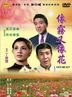 Hate Me Not (DVD) (Taiwan Version)