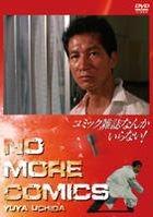 No More Comics (DVD) (Deluxe Edition) (Japan Version)