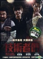 The Con Artists (2014) (DVD)  (2-Disc Limited Edition) (Taiwan Version)