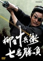 Yagyu Jubei Nanaban Shobu (DVD) (Japan Version)