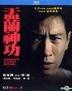 Hungry Ghost Ritual (2014) (Blu-ray) (Hong Kong Version)