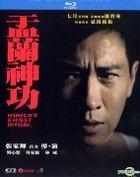 盂兰神功 (2014) (Blu-ray) (香港版)