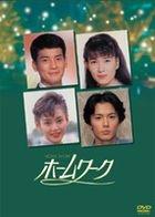 Homework DVD Box (DVD) (Japan Version)