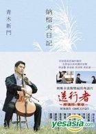 Na Guan Fu Ri Ji ( Dian Ying [ Song Xing Zhe ] Yuan An Chuang Zuo)