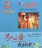 A Century Of Japanese Cinema - Tora-San's Stage-Struck (Hong Kong Version)
