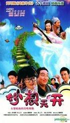 Miao Xiang Tian Kai (H-DVD) (End) (China Version)