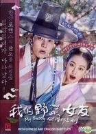My Sassy Girl (2017) (DVD) (Ep. 1-16) (End) (Multi-audio) (English Subtitled) (SBS TV Drama) (Singapore Version)
