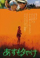 Asu mo Yuyake (DVD) (Japan Version)