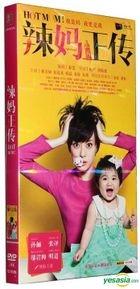 Hot Mom! (H-DVD) (End) (China Version)