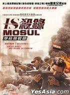 Mosul (2019) (DVD) (Hong Kong Version)