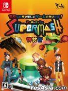 Super Mash (Special Edition) (Japan Version)