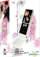 A Mobile Love Story (DVD) (End) (Taiwan Version)