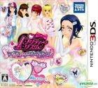 Pretty Rhythm My☆Deco Rainbow Wedding (Japan Version)