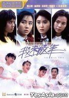 The Wild Ones (1989) (DVD) (2020 Reprint) (Hong Kong Version)
