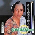 Butai Joen Meikyoku Meisaku Shu (Japan Version)