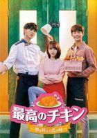 Best Chicken (DVD) (Box 2) (Japan Version)