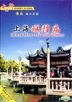 Journey In China - Shanghai Chenghuang Temple (DVD) (English Subtitled) (China Version)