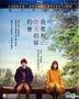My Tomorrow, Your Yesterday (2016) (Blu-ray) (English Subtitled) (Hong Kong Version)