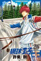 New Prince of Tennis (Vol.26)