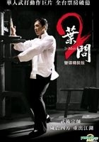 葉問2 (DVD) (2枚組) (台湾版)