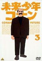 Future Boy Conan (Mirai Shonen Conan) (DVD) (Vol.3) (Japan Version)