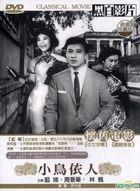 Xiao Niao Yi Ren (DVD) (Taiwan Version)