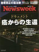 Newsweek (Japan Edition) 25254-07/27 2021