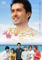 A Yell from Heaven (DVD) (Standard Edition) (Japan Version)