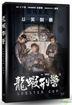 Lobster Cop (2018) (DVD) (Taiwan Version)